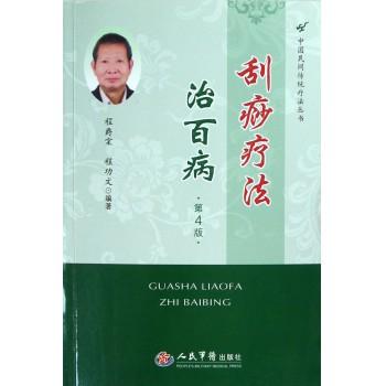 刮痧疗法治百病(第4版)/中国民间传统疗法丛书