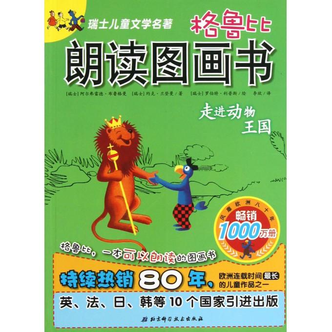 格鲁比朗读图画书(走进动物王国)/瑞士儿童文学名著