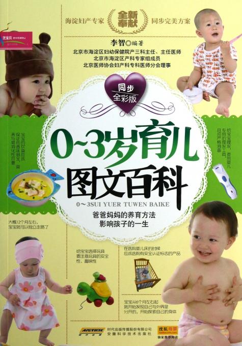 0-3岁育儿图文百科(同步全彩版)