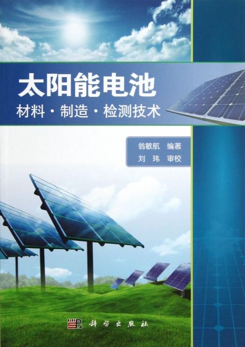 太阳能电池(材料制造检测技术)