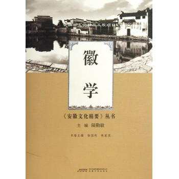 徽学/安徽文化精要丛书