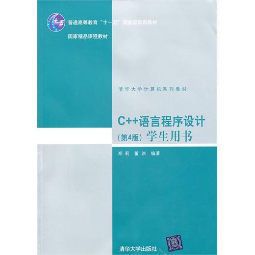 c  语言程序设计 第4版>学生用书(清华大学计算机系列教材普通高等