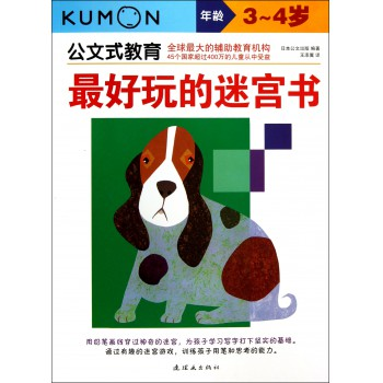 *好玩的迷宫书(年龄3-4岁公文式教育)