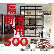 隔断活用设计500(台湾设计师不传的私房秘技畅销白金版)