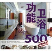 功能卫浴设计500(台湾设计师不传的私房秘技畅销白金版)