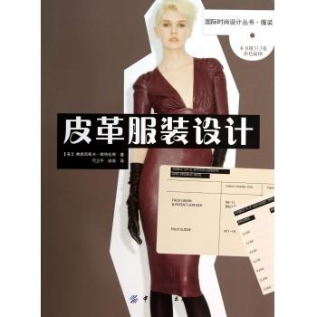 皮革服装设计/国际时尚设计丛书