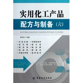 实用化工产品配方与制备(6)