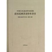 中国文化遗产研究院藏清末民国书画印本书目(精)