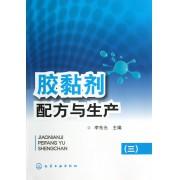 胶黏剂配方与生产(3)
