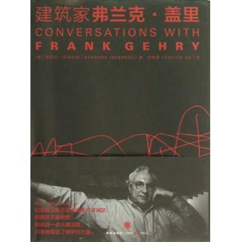 建筑家弗兰克·盖里(精)