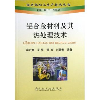 铝合金材料及其热处理技术/现代铝加工生产技术丛书