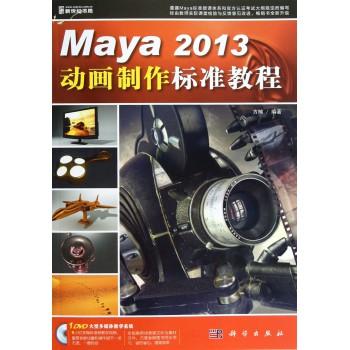 Maya2013动画制作标准教程(附光盘)