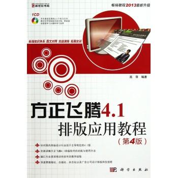 方正飞腾4.1排版应用教程(附光盘第4版2013*新升级)