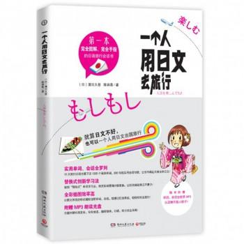 一个人用日文去旅行(附光盘赠精华版小册子)