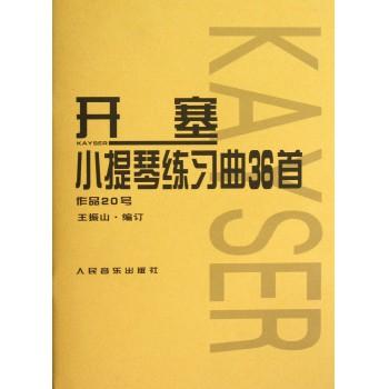 开塞小提琴练习曲36首(作品20号)
