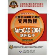 AutoCAD2004制图软件(附光盘全国专业技术人员计算机应用能力考试专用教程)
