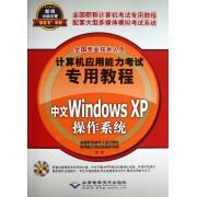中文Windows XP操作系统(附光盘全国专业技术人员计算机应用能力考试专用教程)