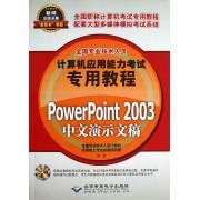 PowerPoint2003中文演示文稿(附光盘全国专业技术人员计算机应用能力考试专用教程)