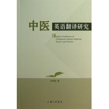 中医英语翻译研究