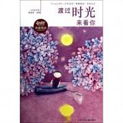 渡过时光来看你/Since1976少年文艺典藏精品系列丛书