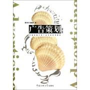 广告策划(第2版中国传媒大学广告专业专业系列教材)