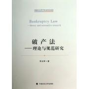 破产法--理论与规范研究