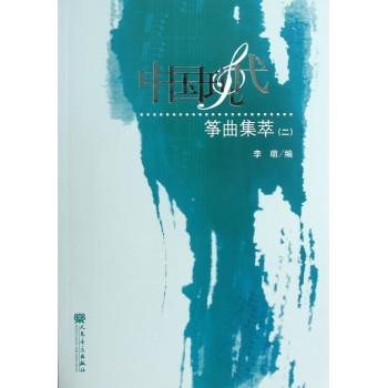 中国现代筝曲集萃(2)