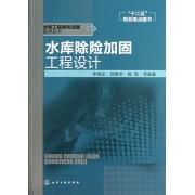 水库除险加固工程设计/水利工程除险加固技术丛书