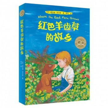 红色羊齿草的故乡(爱心树世界经典童书精选)