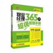 物业经理365天超级管理手册/经理人每天一堂管理课系列