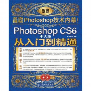Photoshop CS6中文版从入门到精通(附光盘)