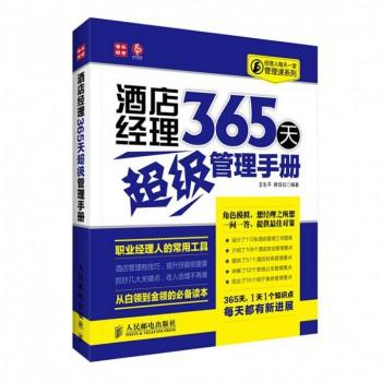 酒店经理365天超级管理手册/经理人每天一堂管理课系列