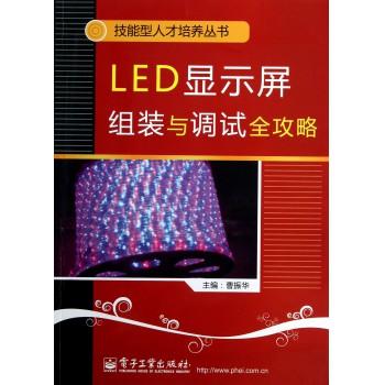 LED显示屏组装与调试全攻略/技能型人才培养丛书