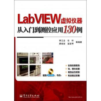 LabVIEW虚拟仪器从入门到测控应用130例(附光盘)