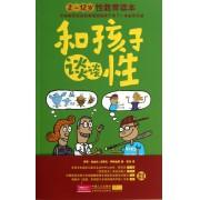 和孩子谈谈性(2-12岁性教育读本)