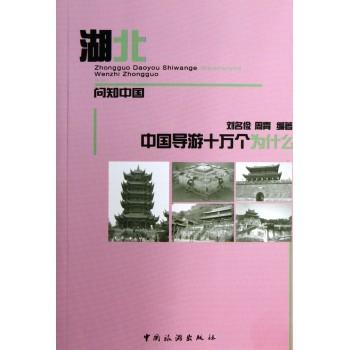 湖北/中国导游十万个为什么