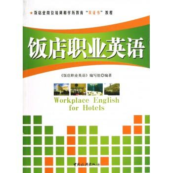 饭店职业英语(饭店业岗位培训和学历教育双证书教程)