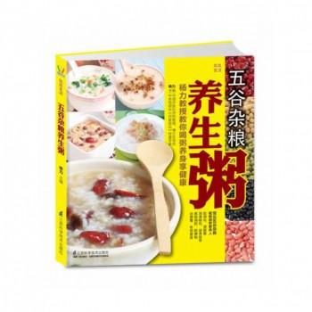 五谷杂粮养生粥(杨力教授教你喝粥养身享健康)