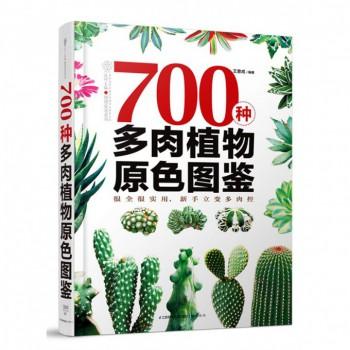 700种多肉植物原色图鉴/健康爱家系列