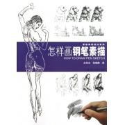 怎样画钢笔素描/素描表现技法系列
