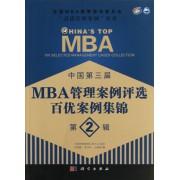 中国第三届MBA管理案例评选百优案例集锦(第2辑)/百优管理案例丛书