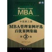 中国第三届MBA管理案例评选百优案例集锦(第3辑)/百优管理案例丛书