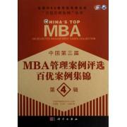 中国第三届MBA管理案例评选百优案例集锦(第4辑)/百优管理案例丛书