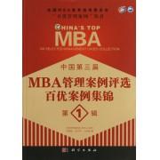 中国第三届MBA管理案例评选百优案例集锦(第1辑)/百优管理案例丛书