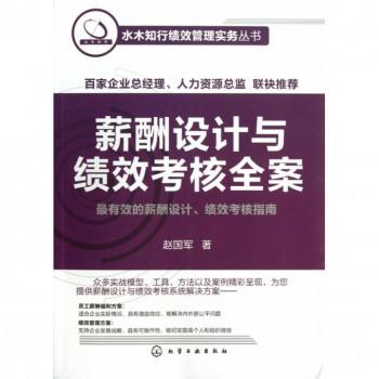 薪酬设计与绩效考核全案/水木知行绩效管理实务丛书