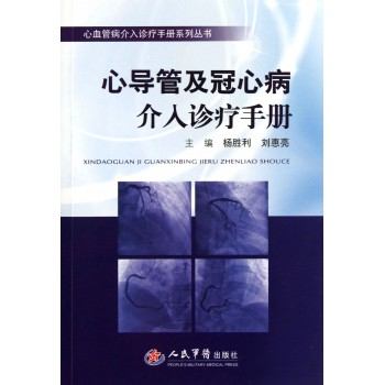 心导管及冠心病介入诊疗手册/心血管病介入诊疗手册系列丛书