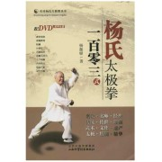 杨氏太极拳一百零三式(附光盘)/传统杨氏太极拳丛书