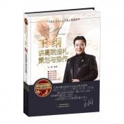 王纲讲高端婚礼策划与操作(附光盘)(精)/中国婚庆顶尖人士讲婚礼系列丛书