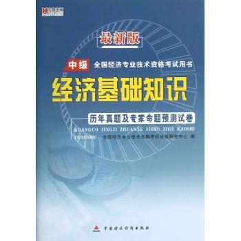 经济基础知识历年真题及专家命题预测试卷(*新版中级全国经济专业技术资格考试用书)