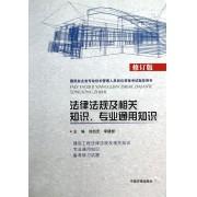 法律法规及相关知识专业通用知识(修订版建筑业企业专业技术管理人员岗位资格考试指导用书)
